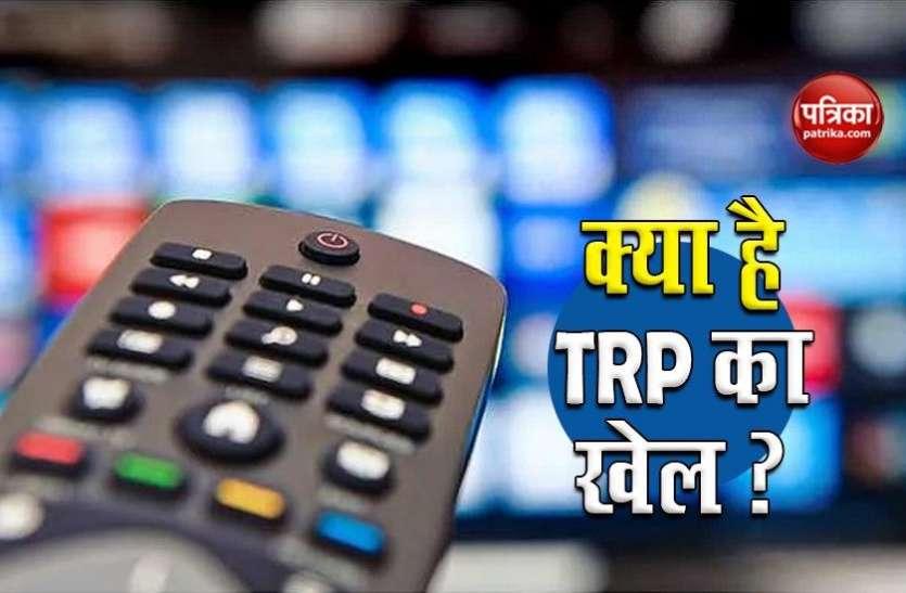 TRP कैसे काउंट की जाती है और मुंबई पुलिस के अनुसार इसमें घोटाला कैसे किया गया?