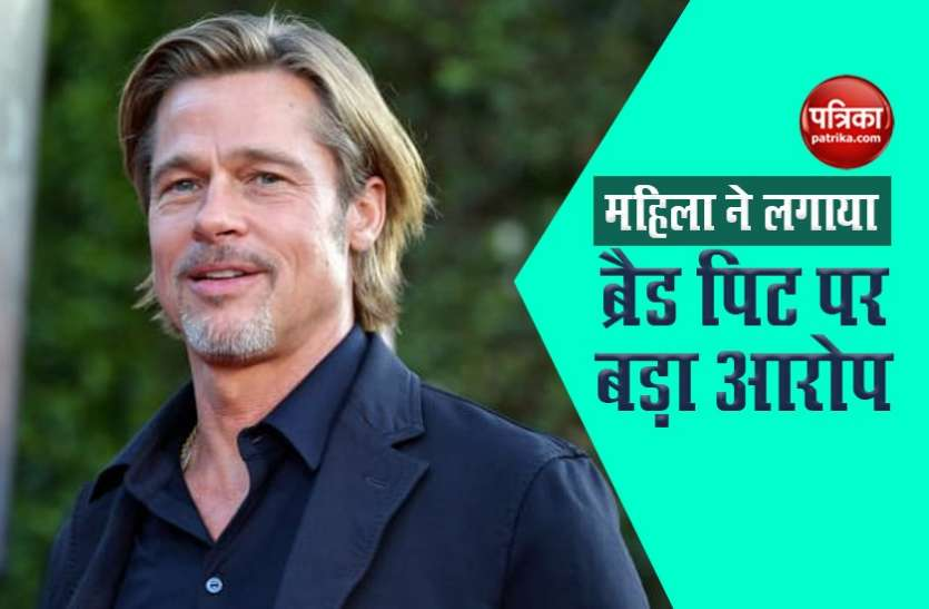 हॉलीवुड स्टार Brad Pitt पर महिला ने शादी का झूठा वादा करने के साथ पैसे ऐंठने का लगाया आरोप