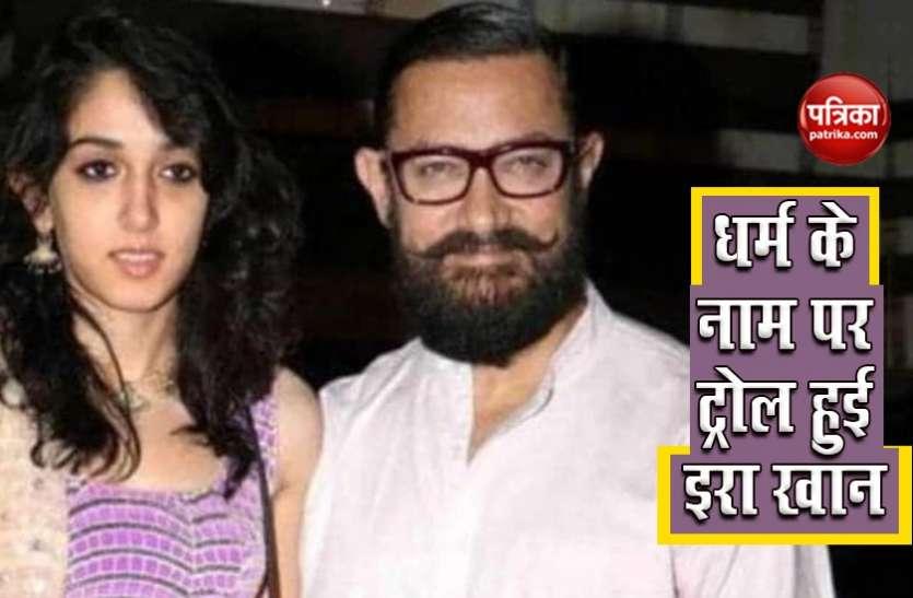 टैटू को लेकर आमिर खान की बेटी Ira Khan को यूजर्स ने किया ट्रोल, कहा-   ये इस्लाम में पाप है