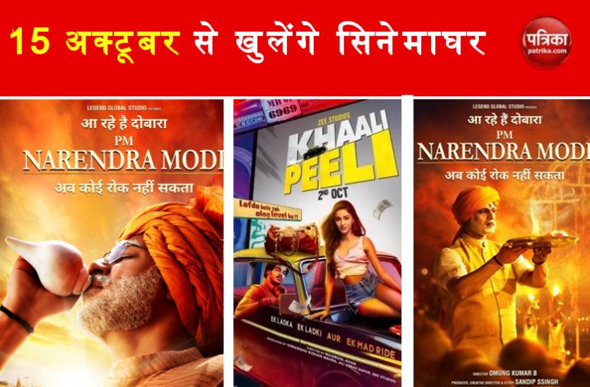सिनेमाघर खुलने पर फिर से रिलीज होगी 'PM Narendra Modi', ये फिल्में भी हैं तैयार