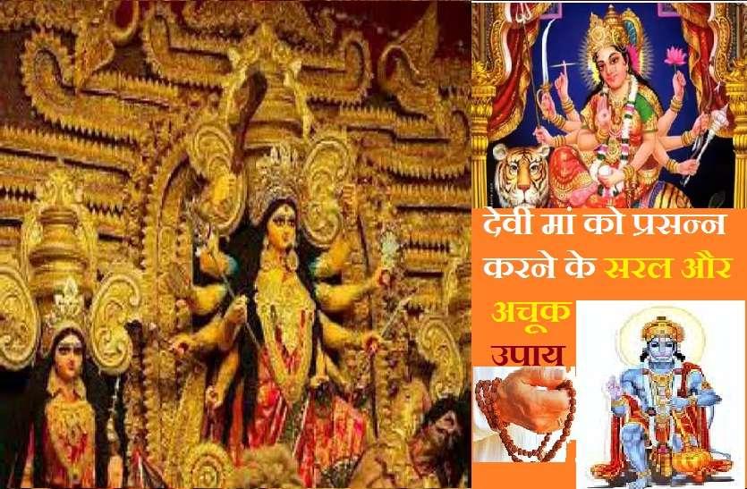 दुर्गा पूजा 2020 : अधूरी इच्छा को जल्द पूरा करने के लिए नवदुर्गा में अपनाएं ये उपाय