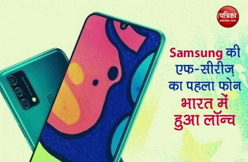Samsung Galaxy की एफ-सीरीज़ का पहला फोन भारत में हुआ लॉन्च, कीमत कम होने के साथ मिल रहे है ऑफर्स