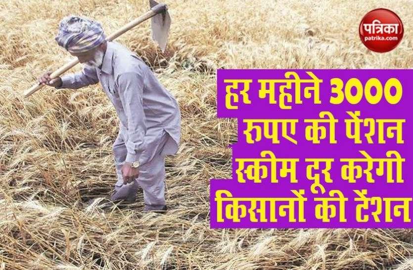 Kisan Maan Dhan Pension Scheme : 60 की उम्र के बाद किसानों को मिलेगी 3 हजार तक की पेंशन, जानें कैसे लें लाभ