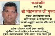 जयपुर - 10.10.2020 - सादर श्रद्धांजलि