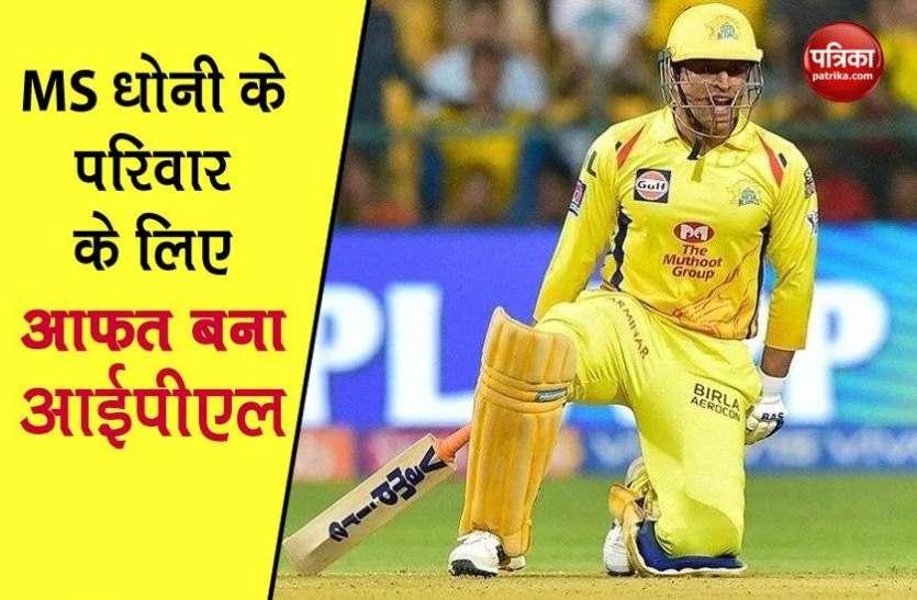 शर्मनाक: IPL में MS Dhoni के प्रदर्शन पर नाराजगी, बेटी के साथ दी रेप की धमकी
