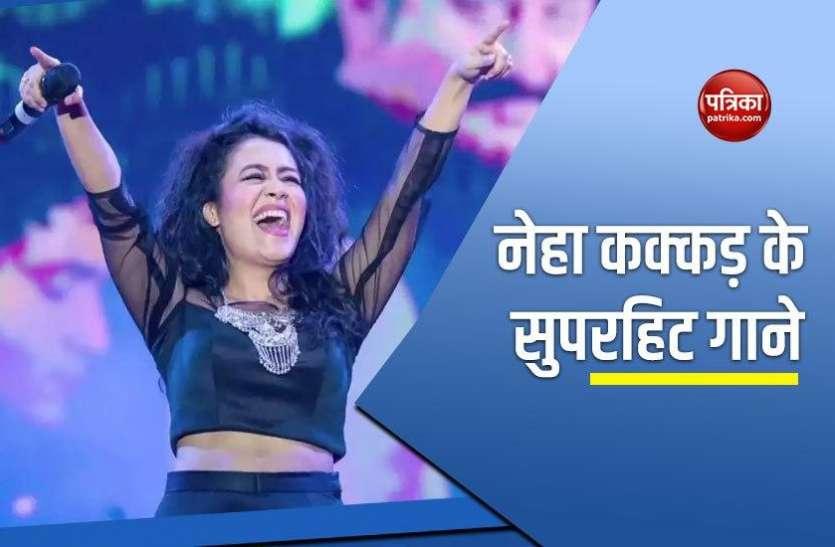 Neha Kakkar Songs: नेहा कक्कड़ के इन 5 सुपरहिट गानों को सुनकर मूड हो जाएगा एकदम फ्रेश