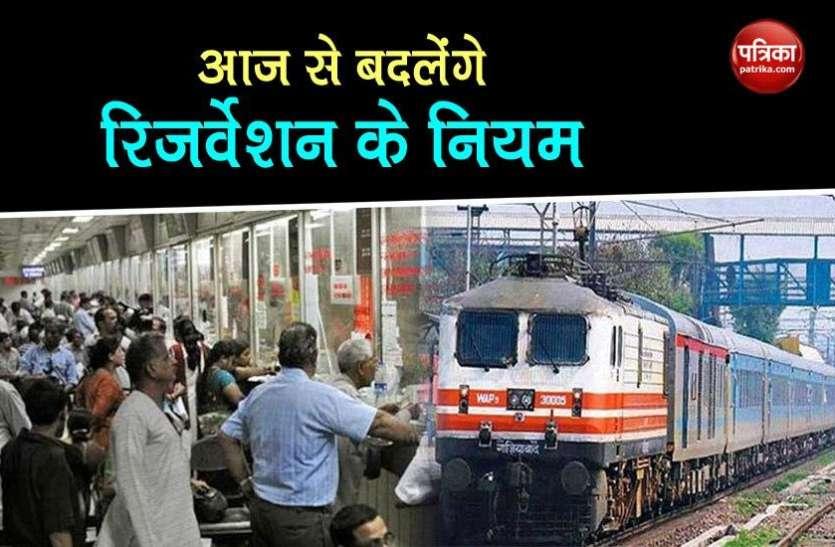 Indian Railway: रेल टिकट आरक्षण नियम में आज से हो रहा बड़ा बदलाव, यात्रा से पहले जान लें सब कुछ