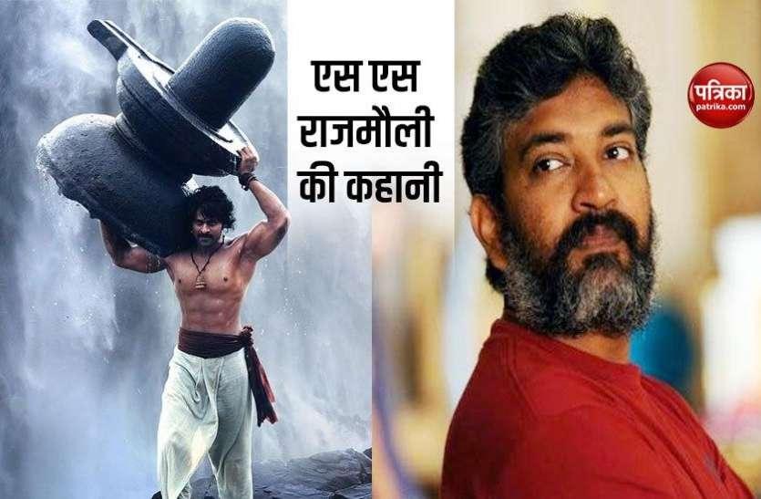 सीरियल्स डायरेक्ट करने वाले SS Rajmouli ने 'बाहुबली' जैसी फिल्म से लोगों को कर दिया था पागल, जानिए उनकी पूरी कहानी