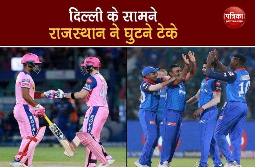 आईपीएल-13 : दिल्ली ने राजस्थान को 46 रनों से हराया, यह खिलाड़ी रहा जीत का हीरो