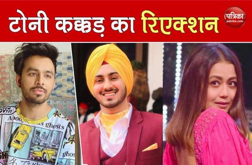 Neha Kakkar ने रोहनप्रीत सिंह से कही अपने दिल की बात, भाई टोनी कक्कड़ ने दिया ये रिएक्शन