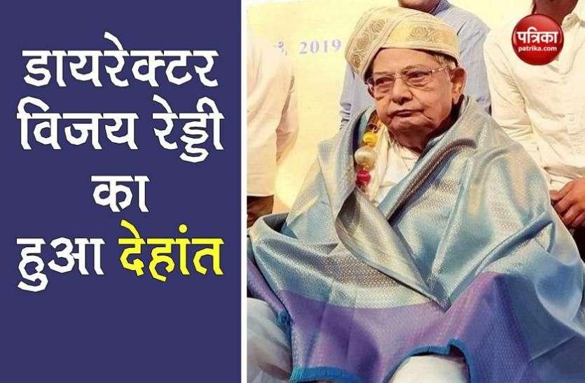 मशहूर कन्नड़ फिल्म डायरेक्टर Vijay Reddy का 84 की उम्र में निधन, बड़ी हस्तियां और फैंस दे रहे श्रद्धांजलि