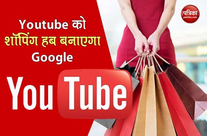 ई-कॉमर्स साइट की तरह अब Youtube से कर सकेंगे शॉपिंग, जोड़े जाएंगे ये नए फीचर