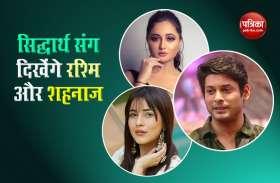 Siddharth Shukla के साथ नए शो में जल्द दिखेंगी रश्मि देसाई और शहनाज गिल, कैसी होगी केमेस्ट्री?