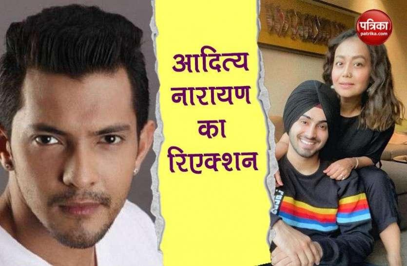 Neha Kakkar ने रोहनप्रीत सिंह के साथ अपने रिश्ते पर लगाई मुहर, आदित्य नारायण बोले- तो फिर मुझे क्यों लूटा?