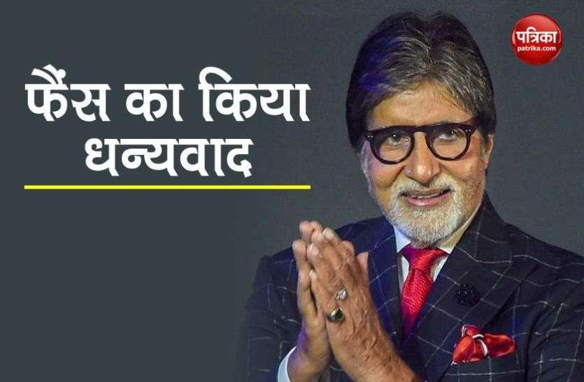 दुनियाभर से लोगों ने दी Amitabh Bachchan को जन्मदिन की बधाई, बिग बी ने खास अंदाज में कहा शुक्रिया