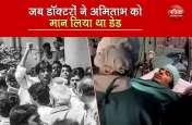 Happy B'day: जया बच्चन से जब डॉक्टर ने कहा था कि- 'इससे पहले उनकी मौत हो जाए अपने पति से आखिरी बार मिल लो।'