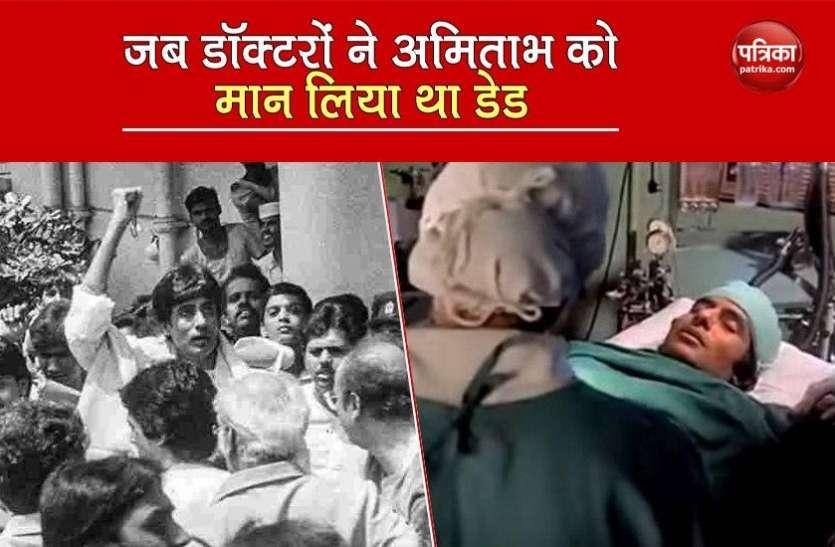 Happy B'day: जया बच्चन से जब डॉक्टर ने कहा था कि- 'इससे पहले उनकी मौत हो जाए अपने पति से आखिरी बार मिल लो'