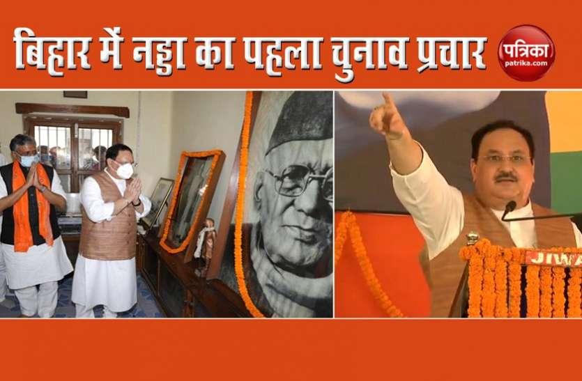 Bihar Election: लोकनायक के जन्मदिन से नड्डा ने की चुनाव प्रचार की शुरुआत