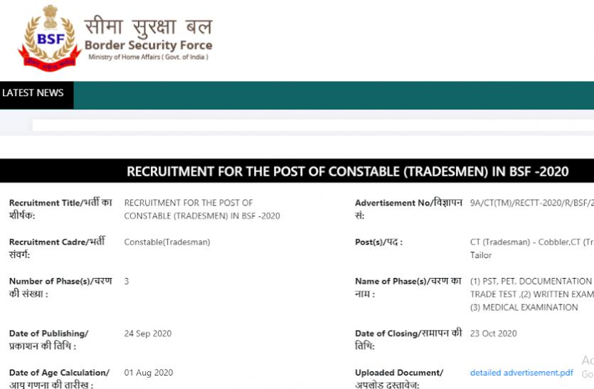 BSF Recruitment 2020: दसवीं पास के लिए सीमा सुरक्षा बल में निकली बंपर भर्ती, जल्द करें अप्लाई
