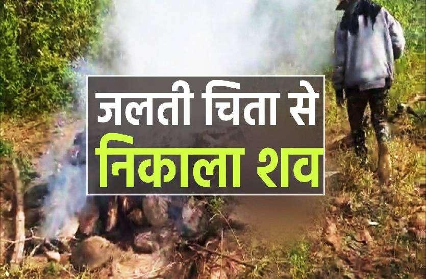 वीडियो में देखिए कैसे जलती चिता को बुझाकर शव उठा ले गई पुलिस, जानिए मामला