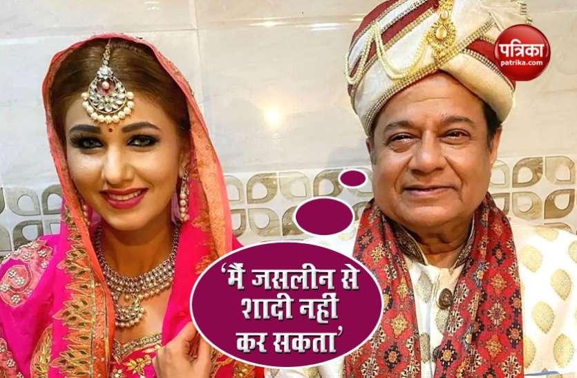 जसलीन मथारू से शादी की खबरों के बीच बोले Anup Jalota, कहा- मैं 35 का होता तब भी उससे शादी नहीं करता