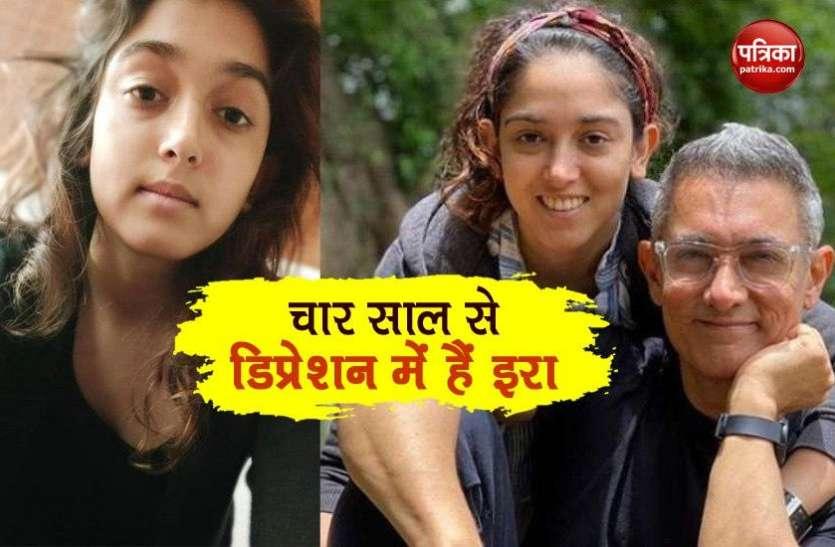 आमिर खान की बेटी Ira Khan चार साल डिप्रेशन में हैं, वीडियो शेयर कहा- डॉक्टर के पास गई थी लेकिन...