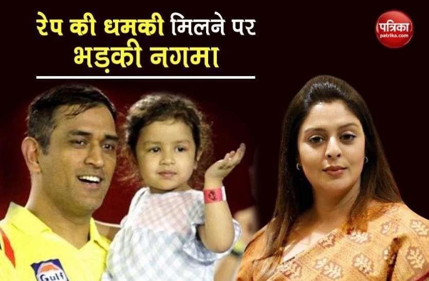 ट्रोलर्स ने दी धोनी की बेटी को रेप की धमकी, एक्ट्रेस नगमा ने ट्वीट कर पीएम मोदी से पूछा- 'देश में यह क्या हो रहा है'