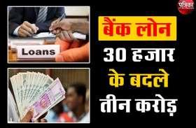 सरकारी बैंक से लिया था 30 हजार रुपए का लोन, अब मिला तीन करोड़ का नोटिस