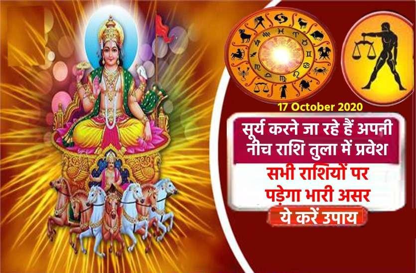 Surya Rashi Parivartan 2020: तुला में सूर्य वृषभ, मिथुन, सिंह, कन्या, धनु व मकर राशि में दिखाएंगे कमाल, जानें आप पर इसका असर