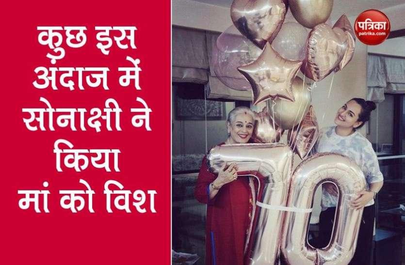 70 साल की हुईं एक्ट्रेस पूनम सिन्हा, मां को बड़े ही खूबसूरत अंदाज में बेटी सोनाक्षी सिन्हा ने दी जन्मदिन की बधाई
