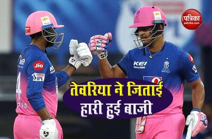 SRH vs RR, IPL 2020: तेवतिया-पराग की 'सुनामी' में बही SRH, ताबड़तोड़ पारी से जिताया हारा मैच