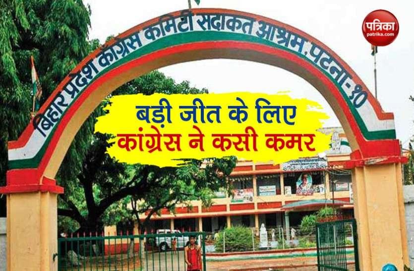 Bihar Election : बड़ी जीत के लिए कांग्रेस ने बनाई 6 समितियां, सुरजेवाला को मिली अहम जिम्मेदारी