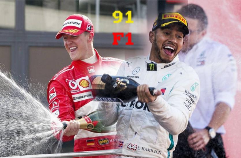 Formula 1: लुईस हैमिल्टन ने की माइकल शूमाकर की बराबरी, Eifel Grand Prix के साथ 91 जीत पूरी