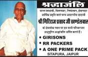 भावभीनी श्रद्धांजलि - जयपुर - 12.10.2020