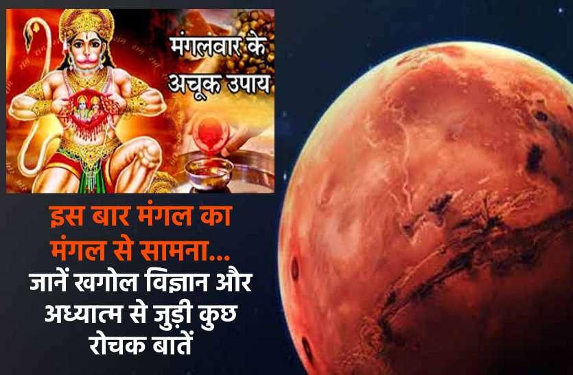 इस मंगल को होगा मंगल से सामना, जानें कैसे करें श्री राम भक्त हनुमान जी को प्रसन्न