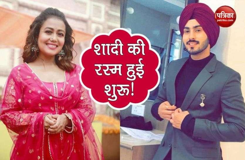 Neha Kakkar और रोहनप्रीत सिंह की शादी की रस्म हुई शुरू! कुछ इस अंदाज में नजर आईं सिंगर