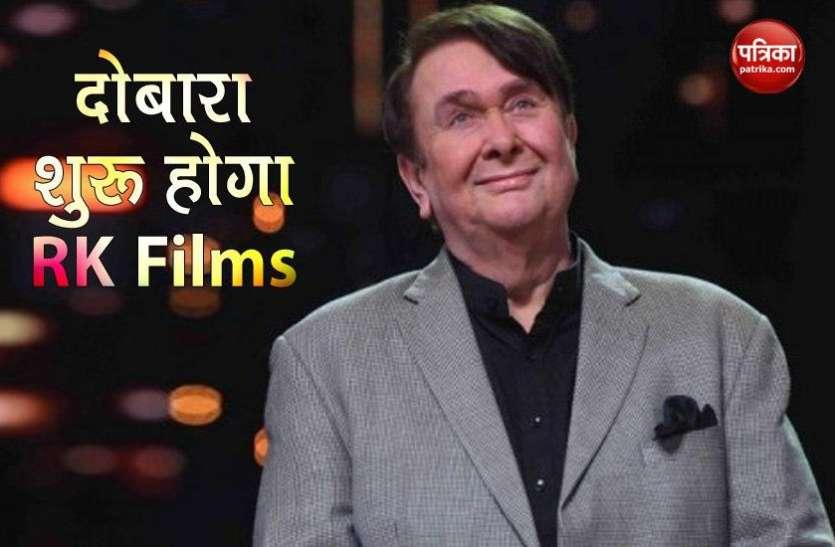Randhir Kapoor फिर से शुरू करेंगे RK Films, लव स्टोरी पर बनाएंगे फिल्म