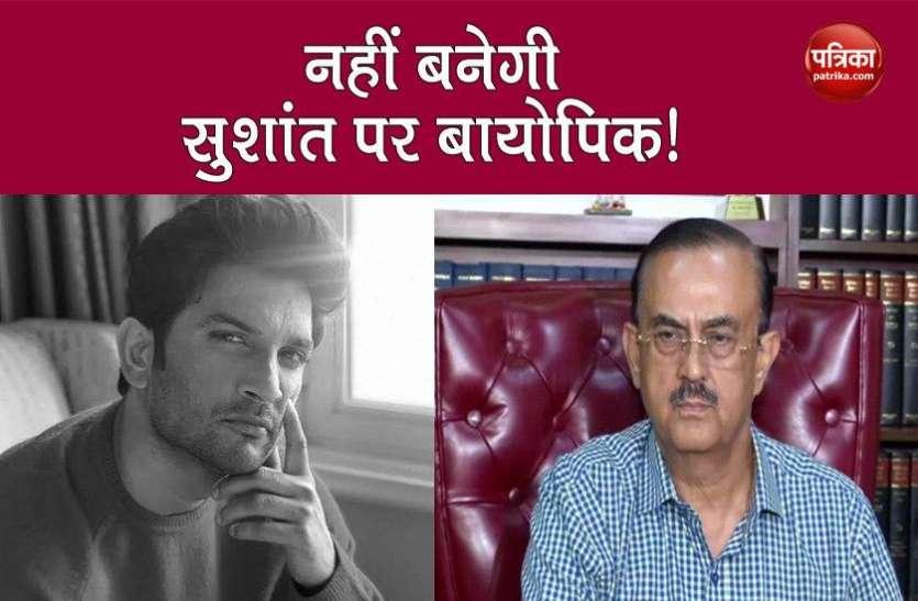 सुशांत पर बन रही फिल्मों पर परिवार ने जताई आपत्ति, वकील विकास सिंह ने कहा- 'पहले परिवार से परमिशन'