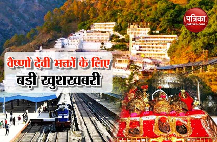 माता वैष्णो देवी भक्तों के लिए अच्छी खबर, 2 दिन बाद शुरू हो रही Delhi Katra Vande Bharat Train