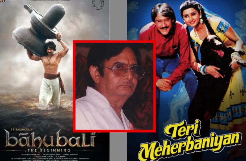 फिल्मकार Vijay Reddy की कहानियों पर बनीं 'बाहुबली' और 'तेरी मेहरबानिया' समेत कई फिल्में