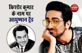 क्यों किशोर कुमार के पुण्यतिथि पर अचानक Ayushmann Khurana करने लगे ट्रेंड? जानिए खास वजह