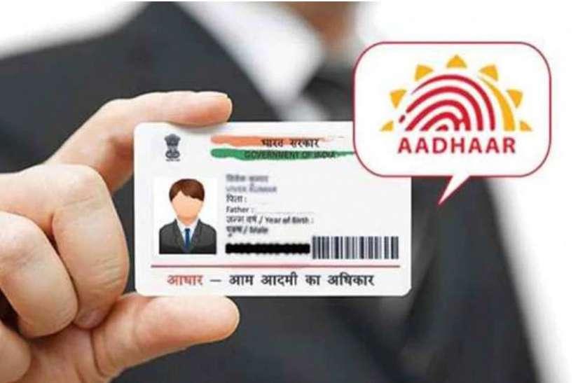 काम की खबर: Aadhaar Card का रंगीन प्रिंट निकालने को देनी होगी इतनी फीस