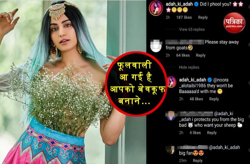 Adah Sharma ने पहनी 'फूलवाली ड्रेस', फैंस बोले- बकरियों से दूर रहना, अदा का जवाब दिल जीत लेगा
