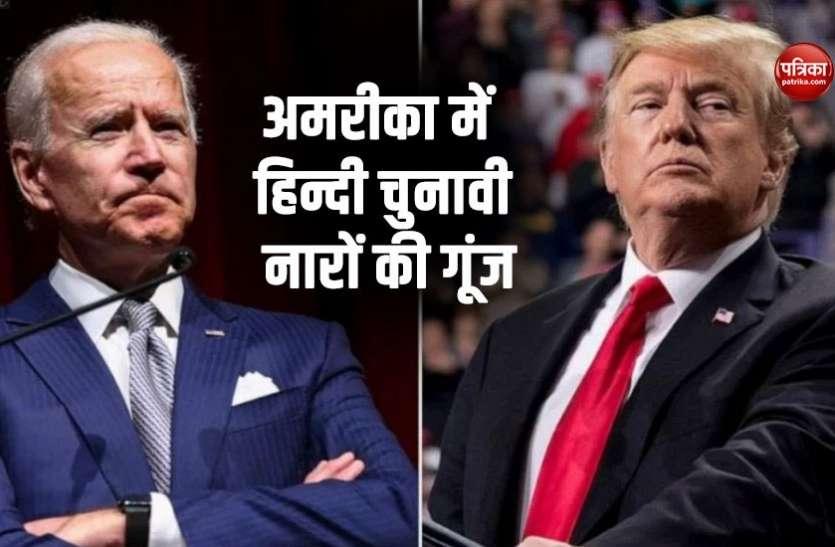 अमरीकी चुनाव में भारतीय नारों की गूंज, 'हमारा नेता कैसा हो, जो बिडेन जैसा हो' के लग रहे हैं नारे