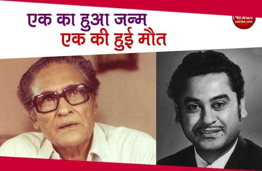 B'day Special: Ashok Kumar के जन्मदिन से है भाई किशोर कुमार की मौत का कनेक्शन, वजह जान हो जाएंगे हैरान