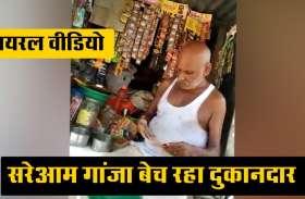 पान की दुकान से सरेआम बिक रहा गांजा, वायरल वीडियो में दुकानदार बता रहा कहां कितना जाता है महीना