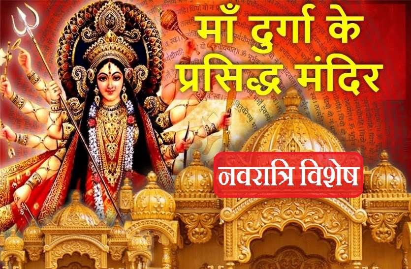 शारदीय नवरात्रि : ये हैं मां दुर्गा के प्रसिद्ध मंदिर, जानें क्यों हैं खास