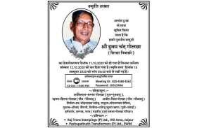 भावभीनी श्रद्धांजलि - जयपुर - 13.10.2020