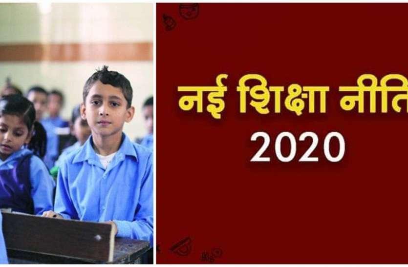 जरूरी खबर: नई शिक्षा नीति में बदल जाएंगे कई नियम, पढ़ाई के साथ अब ये चीजें भी होंगी जरूरी