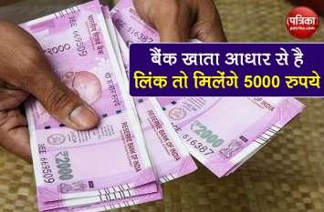 Jan Dhan Account: बैंक खाते को Aadhar से लिंक कराने पर मिलेंगे 5000 रुपये, जानें कैसे